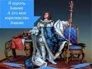 Я король Знание А это мое королевство Знание