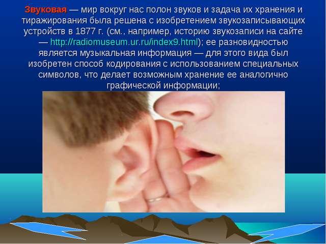 Звуковая— мир вокруг нас полон звуков и задача их хранения и тиражирования б...