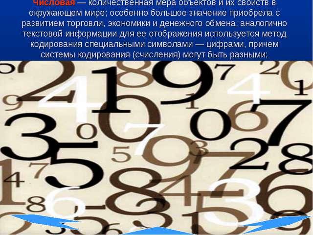 Числовая— количественная мера объектов и их свойств в окружающем мире; особе...