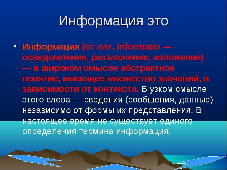 Информация это Информация(от лат. informatio — осведомление, разъяснение, из...