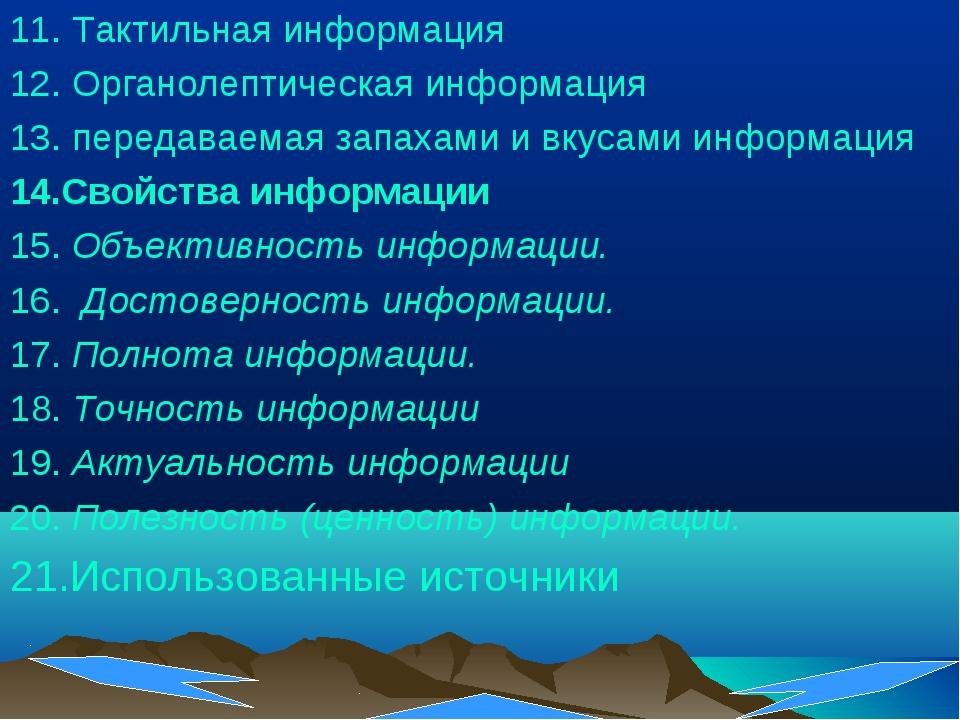 11. Тактильная информация 12. Органолептическая информация 13. передаваемая з...