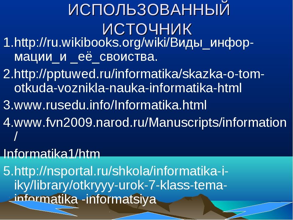 ИСПОЛЬЗОВАННЫЙ ИСТОЧНИК 1.http://ru.wikibooks.org/wiki/Виды_инфор-мации_и _е...