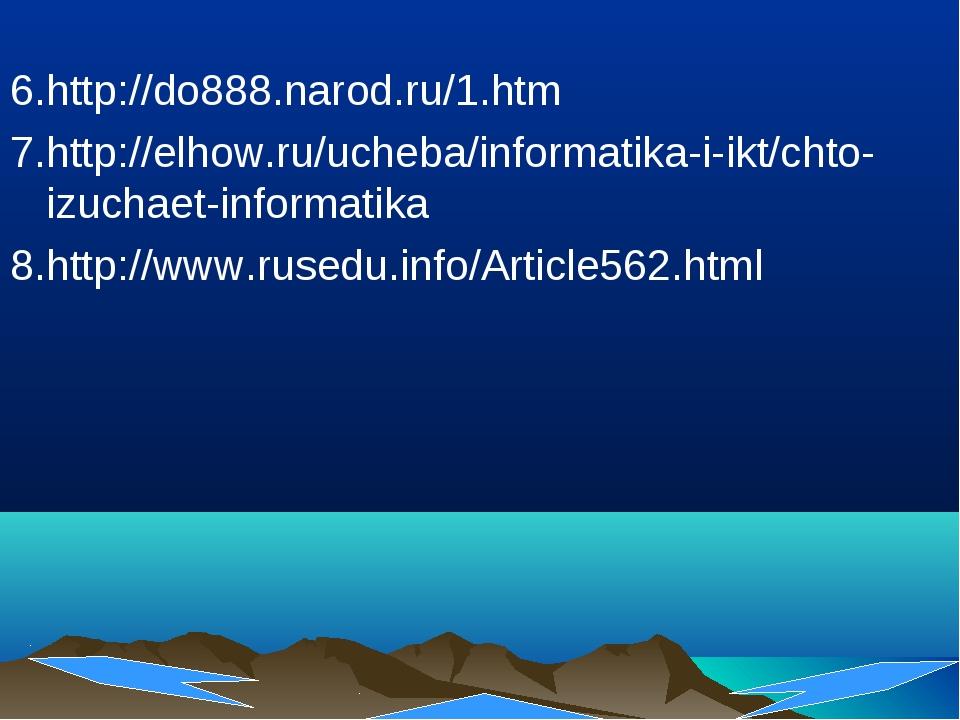 6.http://do888.narod.ru/1.htm 7.http://elhow.ru/ucheba/informatika-i-ikt/chto...
