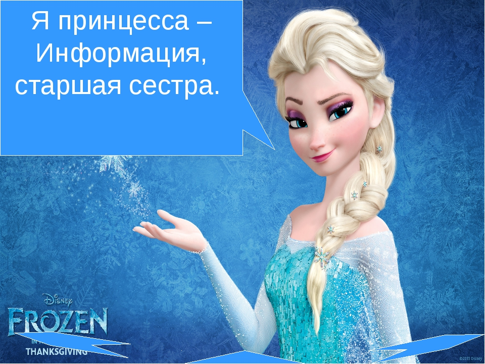 Я принцесса – Информация, старшая сестра.