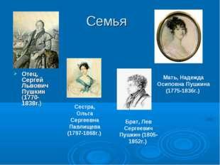 Семья Отец, Сергей Львович Пушкин (1770-1838г.) Мать, Надежда Осиповна Пушкин