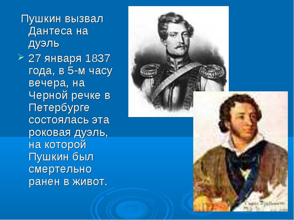 Пушкин вызвал Дантеса на дуэль 27 января 1837 года, в 5-м часу вечера, на Че...