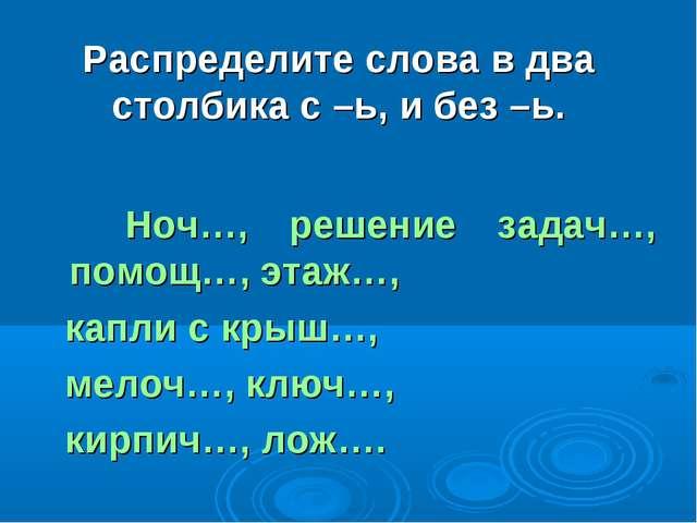 Распределите слова в два столбика с –ь, и без –ь. Ноч…, решение задач…, помощ...