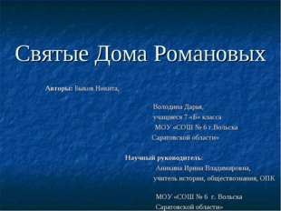 Святые Дома Романовых Авторы: Быков Никита, Володина Дарья, учащиеся 7 «Б» кл