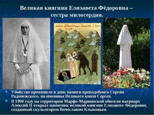 Великая княгиня Елизавета Фёдоровна – сестра милосердия. Убийство произошло в