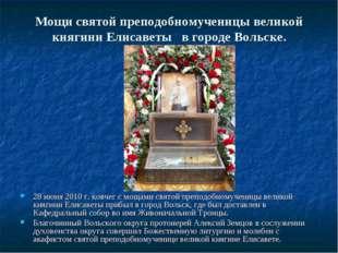 Мощи святой преподобномученицы великой княгини Елисаветы в городе Вольске. 28