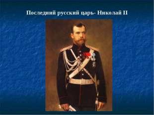Последний русский царь- Николай II
