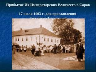Прибытие Их Императорских Величеств в Саров 17 июля 1903 г. для прославления
