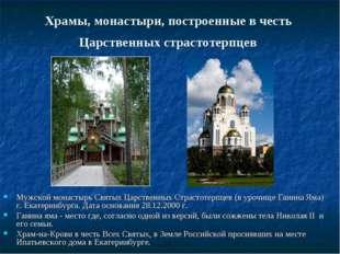Храмы, монастыри, построенные в честь Царственных страстотерпцев Мужской мона