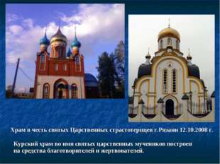 Храм в честь святых Царственных страстотерпцев г.Рязани 12.10.2008 г. Курски