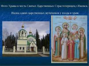 Фото Храма в честь Святых Царственных Страстотерпцев,г.Ижевск. Икона самих ца