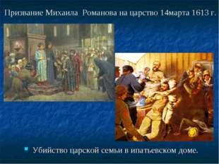 Призвание Михаила Романова на царство 14марта 1613 г. Убийство царской семьи