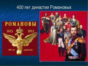 400 лет династии Романовых