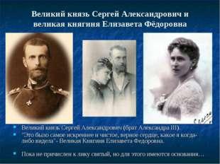 Великий князь Сергей Александрович и великая княгиня Елизавета Фёдоровна Вели