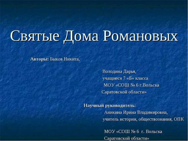 Святые Дома Романовых Авторы: Быков Никита, Володина Дарья, учащиеся 7 «Б» кл...