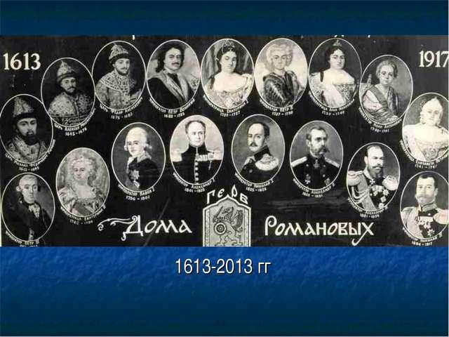 1613-2013 гг