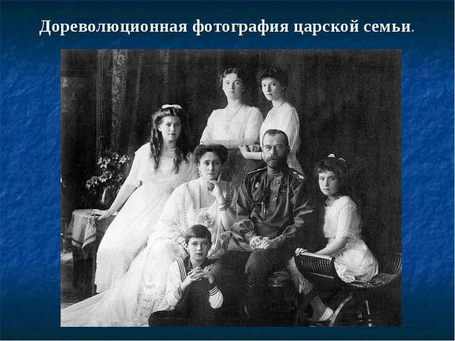Дореволюционная фотография царской семьи.