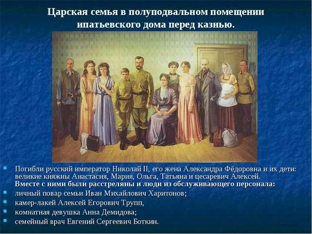 Царская семья в полуподвальном помещении ипатьевского дома перед казнью. Поги...