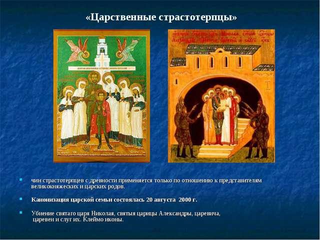 «Царственные страстотерпцы» чин страстотерпцев с древности применяется тольк...