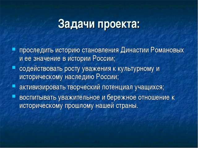 Задачи проекта: проследить историю становления Династии Романовых и ее значен...