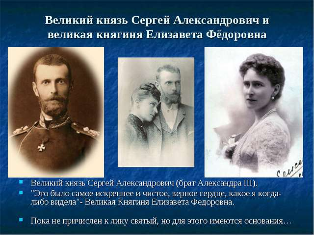 Великий князь Сергей Александрович и великая княгиня Елизавета Фёдоровна Вели...
