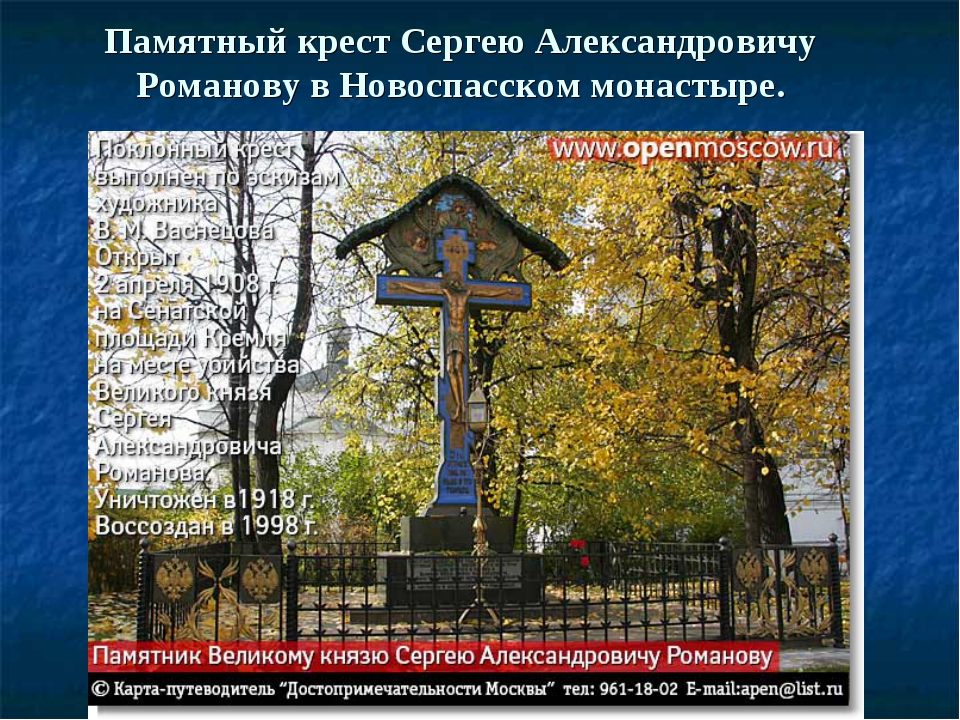 Памятный крест Сергею Александровичу Романову в Новоспасском монастыре.