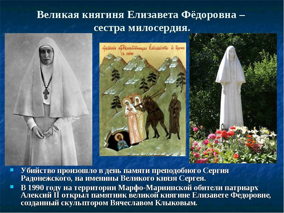 Великая княгиня Елизавета Фёдоровна – сестра милосердия. Убийство произошло в...