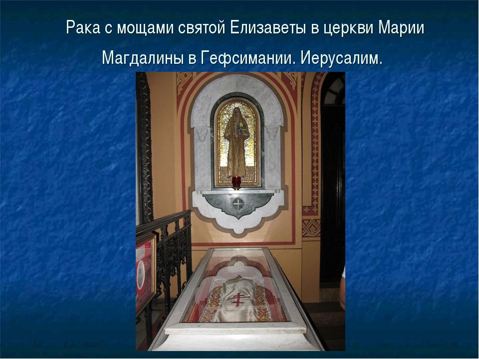Рака с мощами святой Елизаветы в церкви Марии Магдалины в Гефсимании. Иерусал...