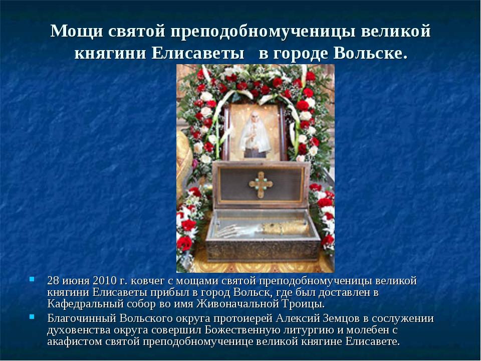 Мощи святой преподобномученицы великой княгини Елисаветы в городе Вольске. 28...