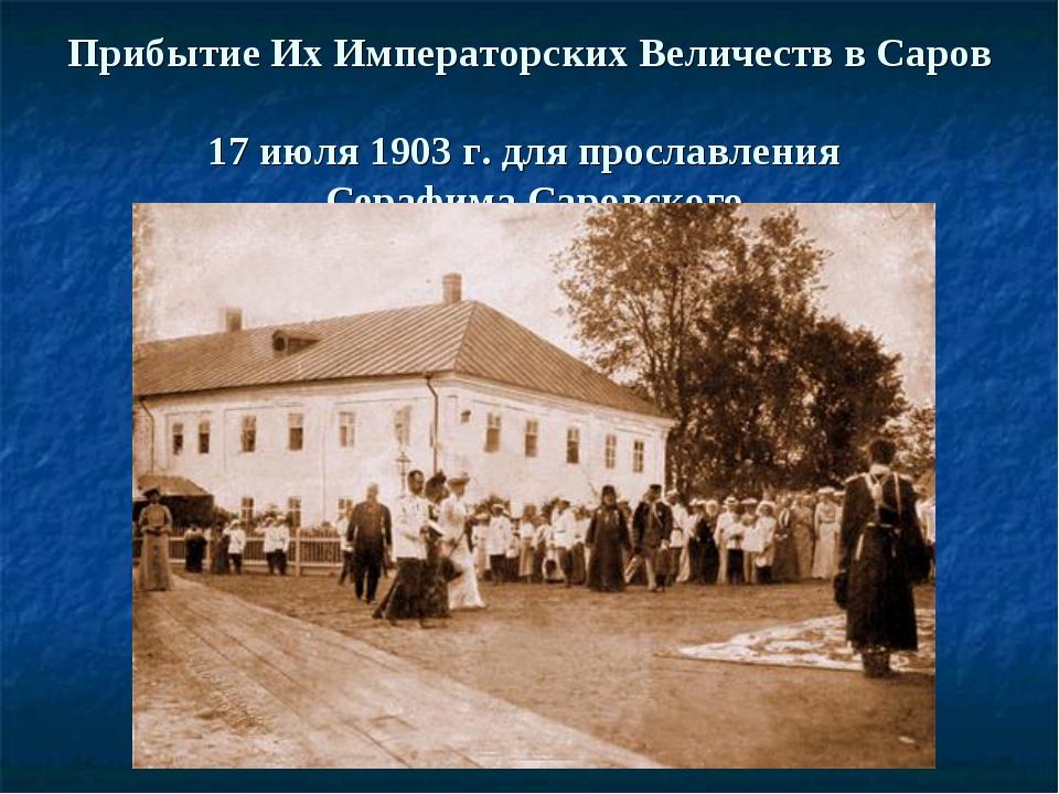 Прибытие Их Императорских Величеств в Саров 17 июля 1903 г. для прославления...
