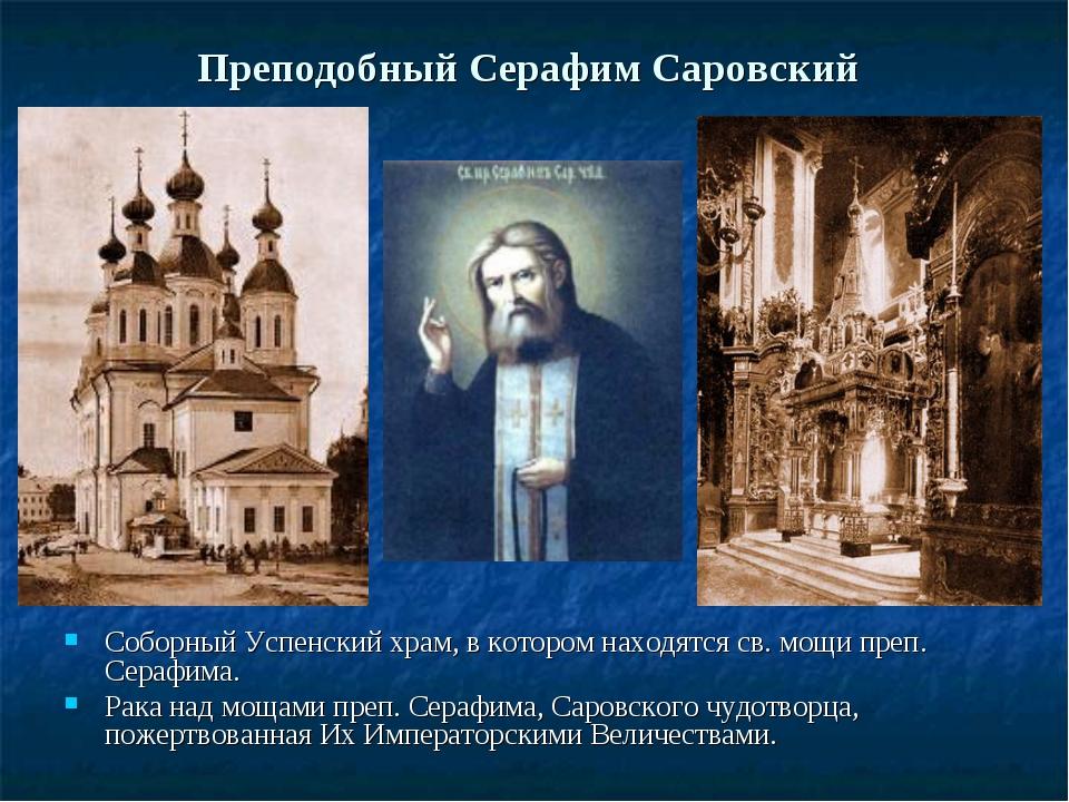 Преподобный Серафим Саровский Соборный Успенский храм, в котором находятся св...