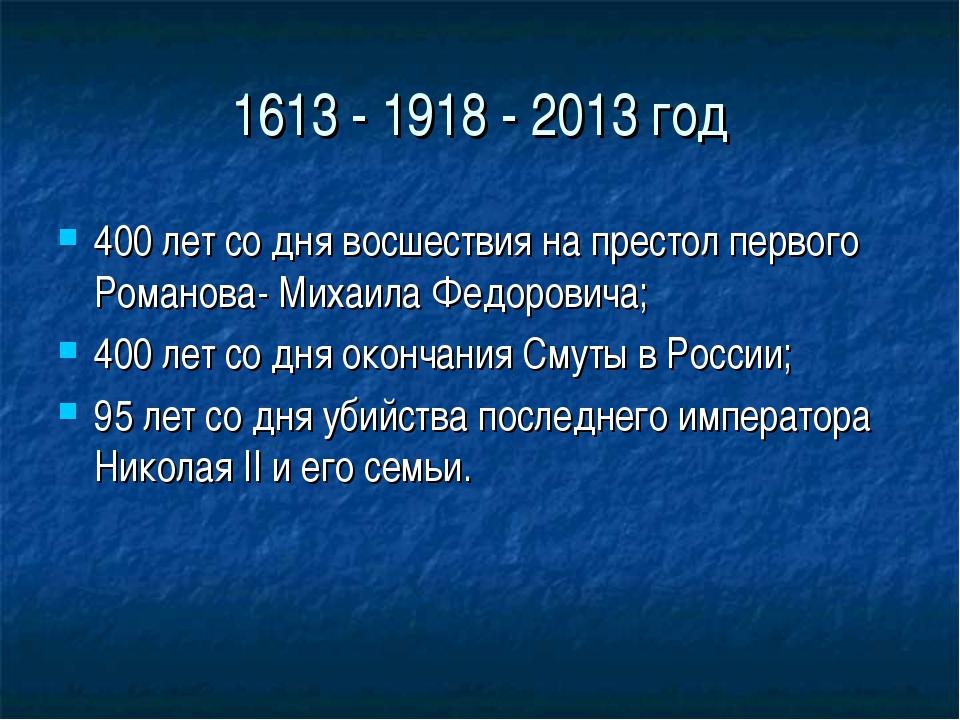 1613 - 1918 - 2013 год 400 лет со дня восшествия на престол первого Романова-...