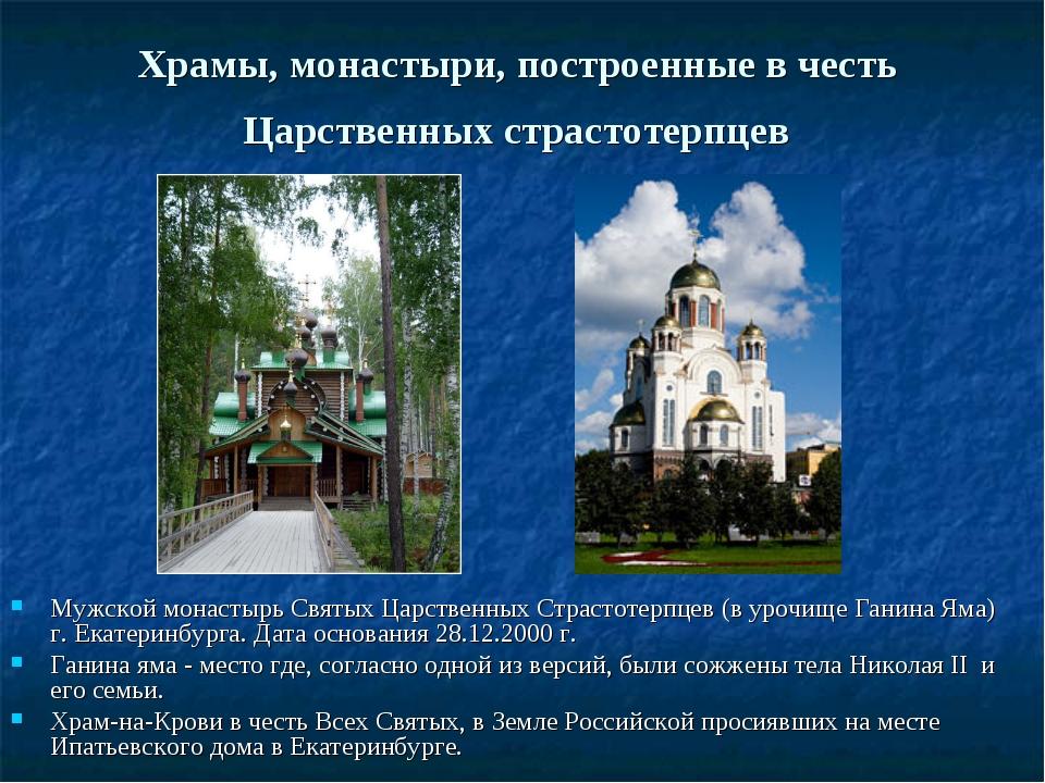 Храмы, монастыри, построенные в честь Царственных страстотерпцев Мужской мона...