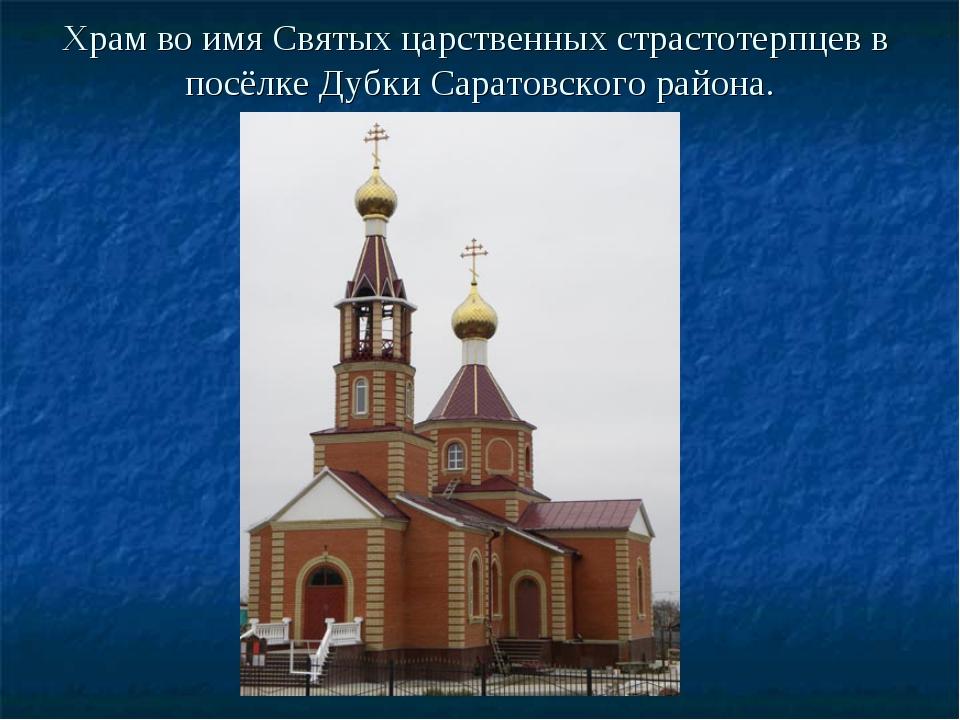 Храм во имя Святых царственных страстотерпцев в посёлке Дубки Саратовского ра...