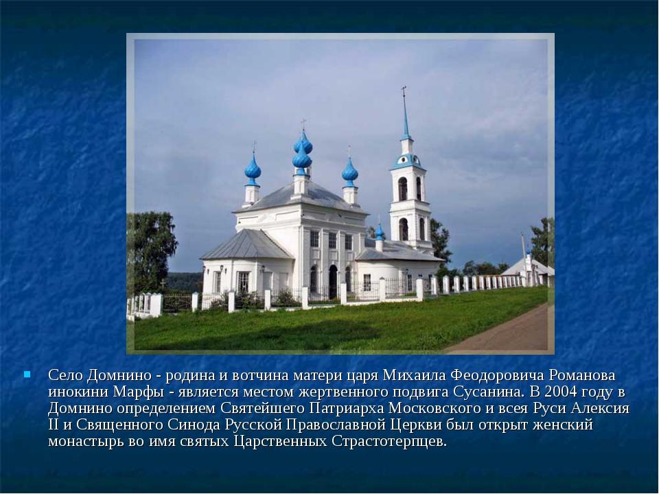 Село Домнино - родина и вотчина матери царя Михаила Феодоровича Романова инок...