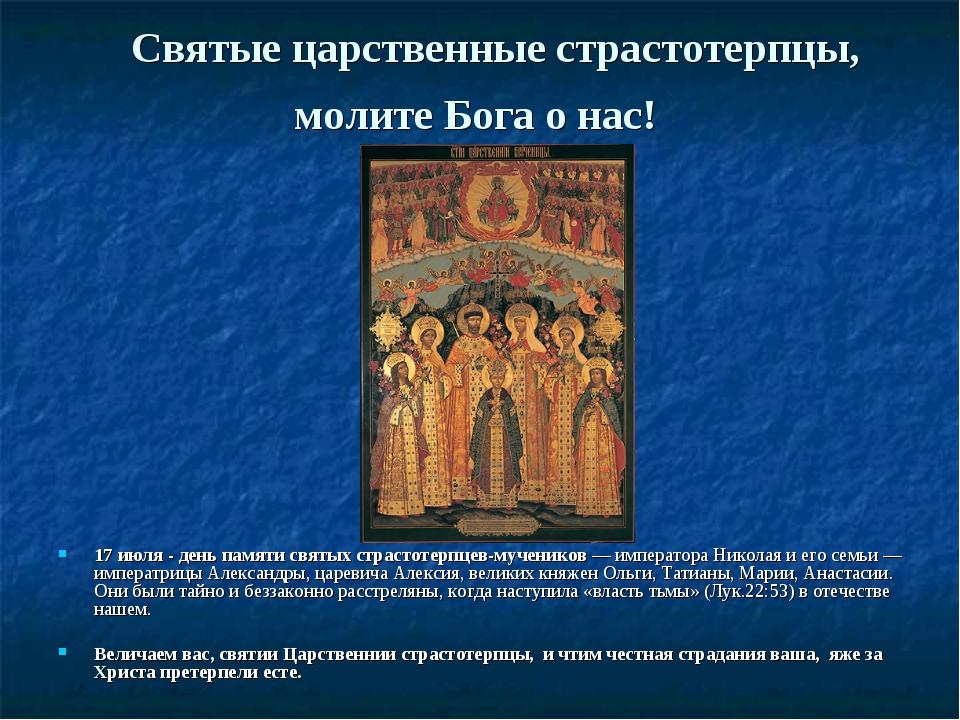 Святые царственные страстотерпцы, молите Бога о нас!  17 июля - день памяти...