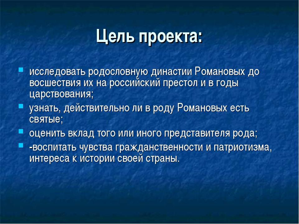 Цель проекта: исследовать родословную династии Романовых до восшествия их на...