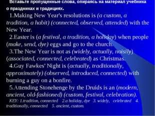 Вставьте пропущенные слова, опираясь на материал учебника о праздниках и трад