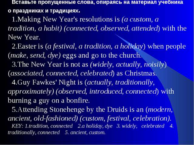 Вставьте пропущенные слова, опираясь на материал учебника о праздниках и трад...