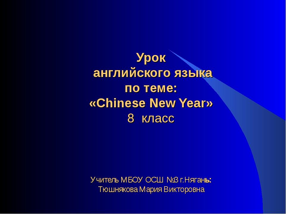 Урок английского языка по теме: «Chinese New Year» 8 класс Учитель МБОУ ОСШ...