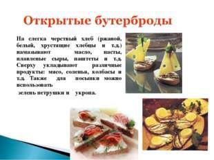 На слегка черствый хлеб (ржаной, белый, хрустящие хлебцы и т.д.) намазывают