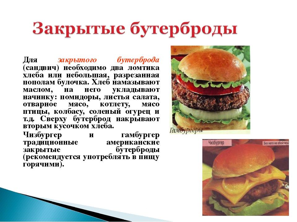 Для закрытого бутерброда (сандвич) необходимо два ломтика хлеба или небольша...