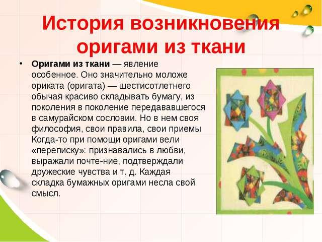 История возникновения оригами из ткани Оригами из ткани — явление особенное....