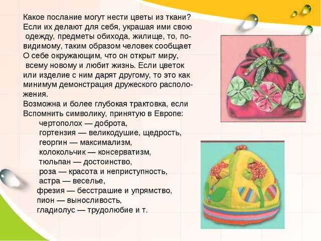Какое послание могут нести цветы из ткани? Если их делают для себя, украшая и...