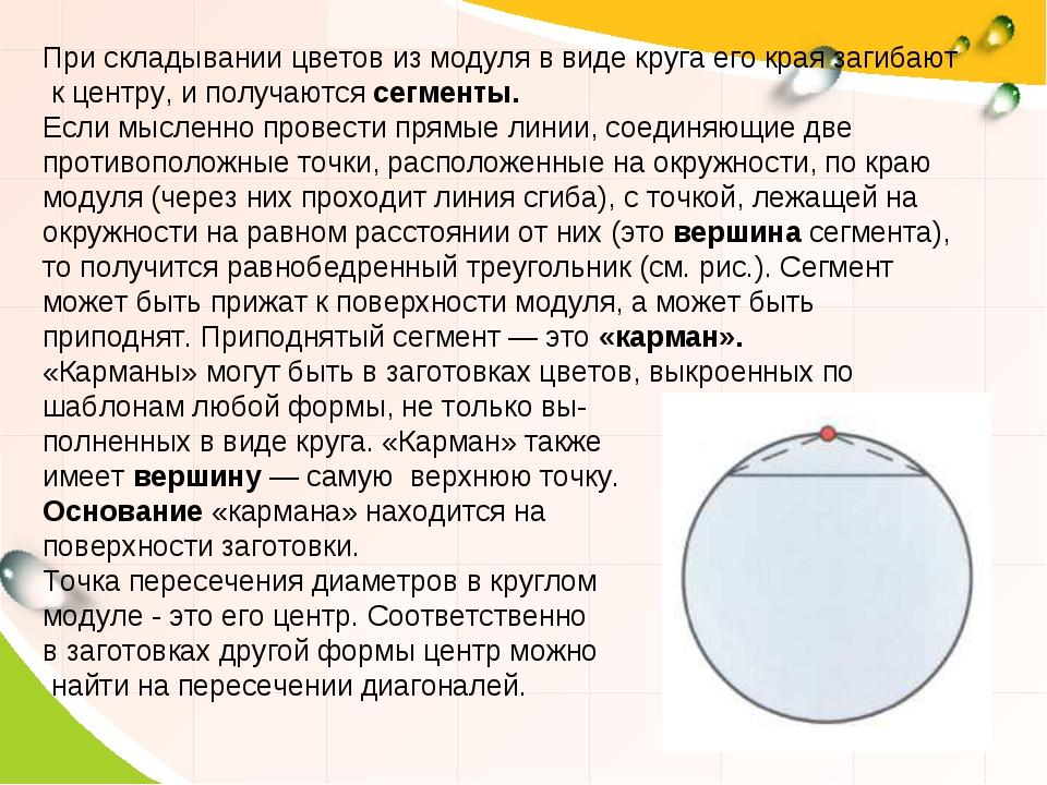 При складывании цветов из модуля в виде круга его края загибают к центру, и п...