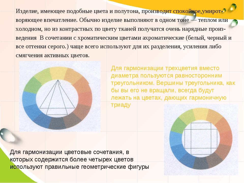 Для гармонизации трехцветия вместо диаметра пользуются равносторонним треугол...